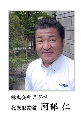 代表取締役 阿部仁