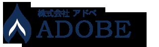 株式会社アドベ | 相模原 町田の外壁塗装、屋根工事